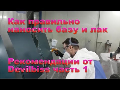 Как самостоятельно научиться красить часть 1/3 Auto Body Paint Video Training